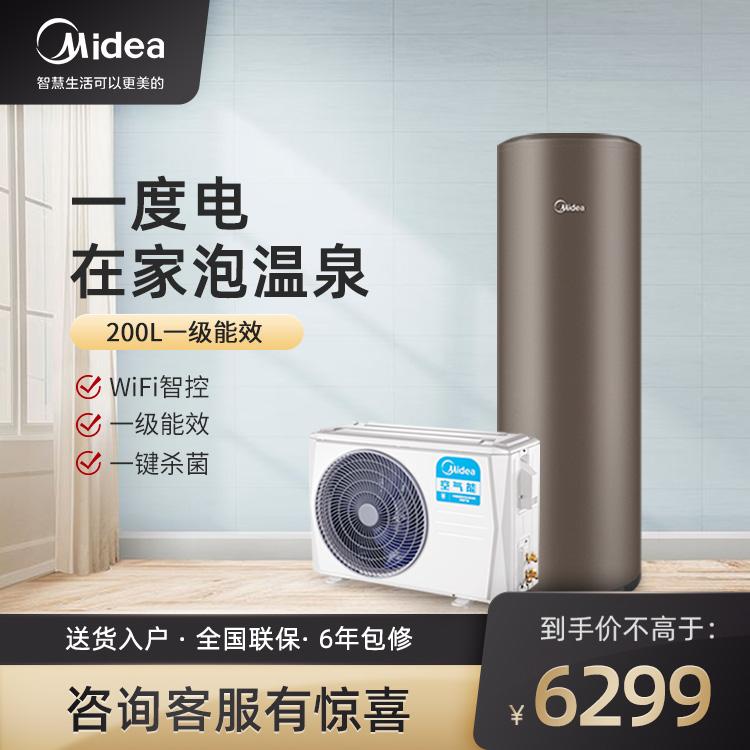 美的空气能热水器200升一级变频智能家电RSJF-V28/RN1-A01-200-(E1)