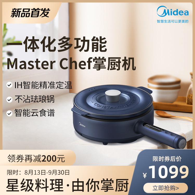 【920会员新品】电磁炉 IH智能定温 一体化操控 不沾珐琅锅 掌厨机MC-CL22Q9-401
