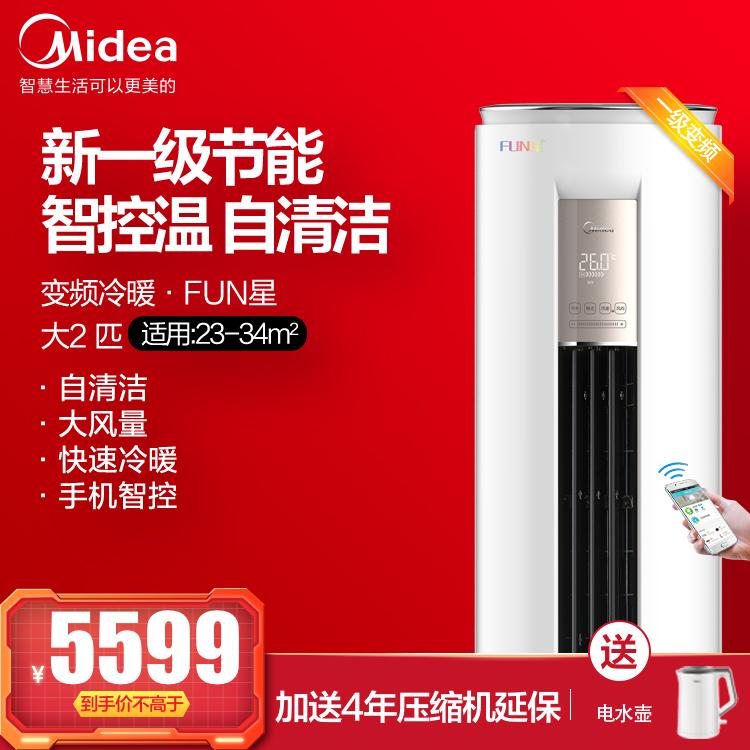 【咨询有惊喜】美的Fun星新一级能效大2匹智能家电变频冷暖空调柜机KFR-51LW/N8MHA1