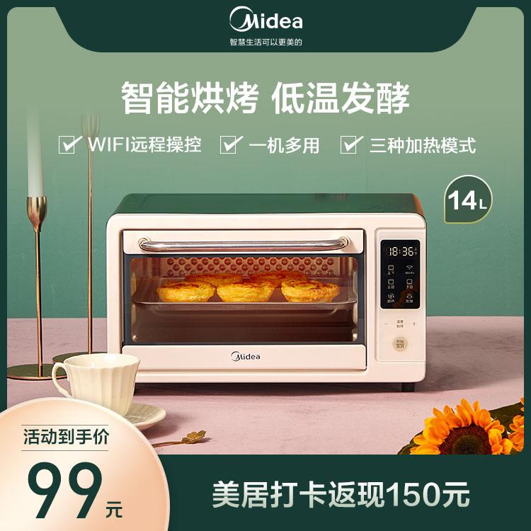 【美居打卡3次到手99元】复古智能电烤箱 全触摸屏幕 三种发热模式 智能家电 PT1411W
