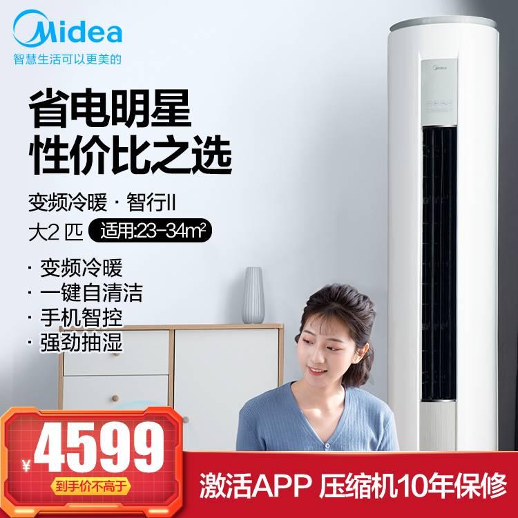 【咨询有惊喜】美的智行Ⅱ新三级能效大2匹变频冷暖柜机空调 智能KFR-51LW/N8MJA3