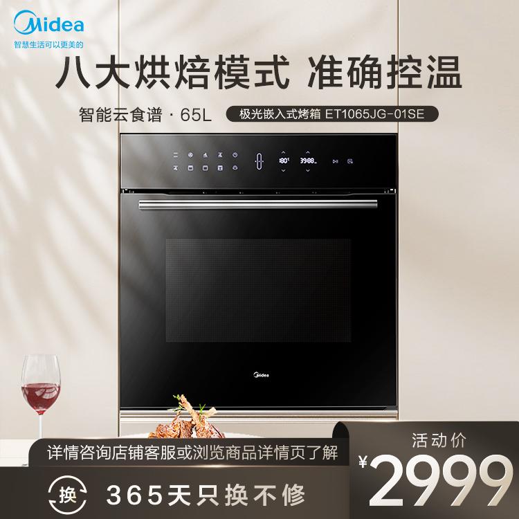 嵌入式电烤箱 极光美学 八大烘焙模式 准确控温  智能云食谱 智能家电 ET1065JG-01SE