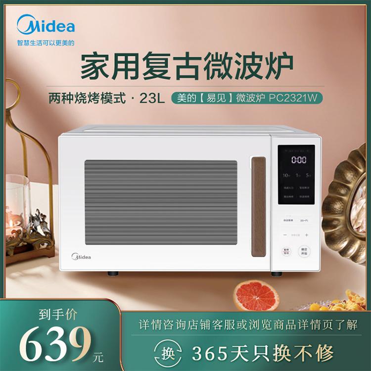 【易见】智能wifi 家用复古微波炉 两种烧烤模式 电子操作 智能家电 PC2321W