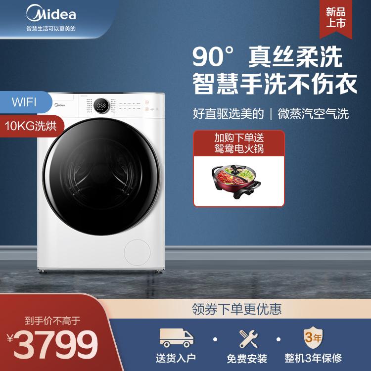 【新品抢8折】10KG直驱智能洗烘一体机 真丝柔洗 新风袪味MD100CQ7PRO