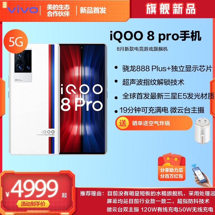 手机 iQOO 8 Pro(8GB+256GB)传奇