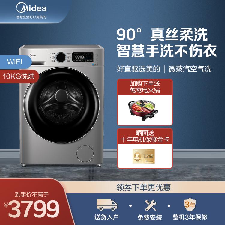 【直驱电机】10KG洗烘一体洗衣机 蒸汽消毒洗  WIFI智控MD100VT707WDY