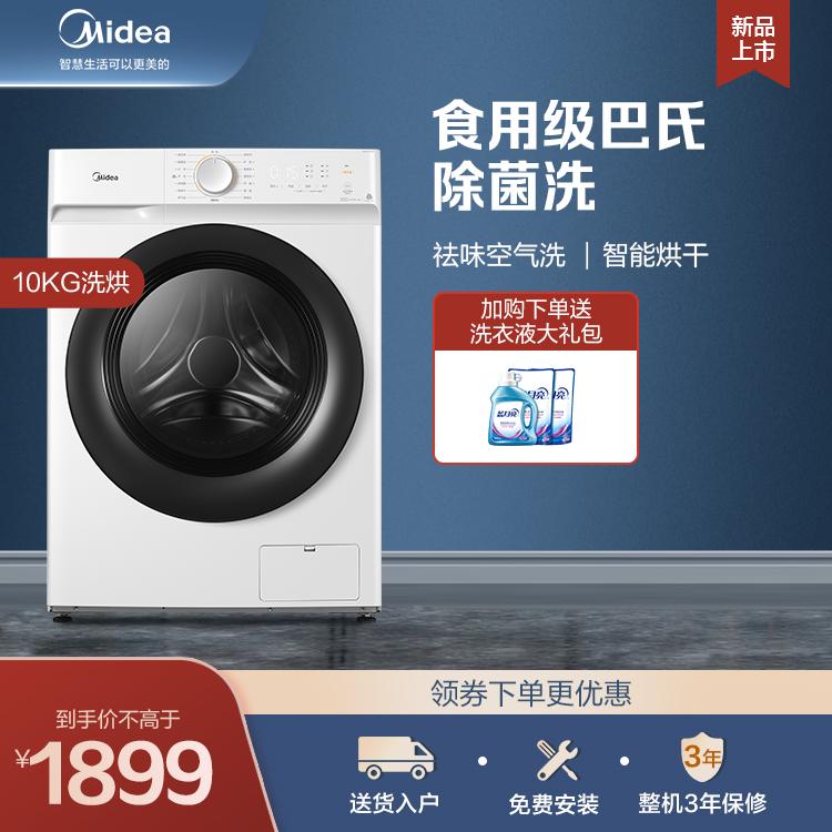【热销爆款】10KG洗烘一体金沙娱乐 全自动  BLDC金沙游戏 祛味空气洗 MD100V11D
