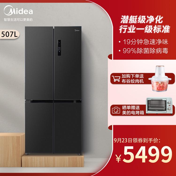 【19分钟急速净味】507L十字对开智能家电冰箱 风冷无霜一级能效BCD-507WTPZM(E)