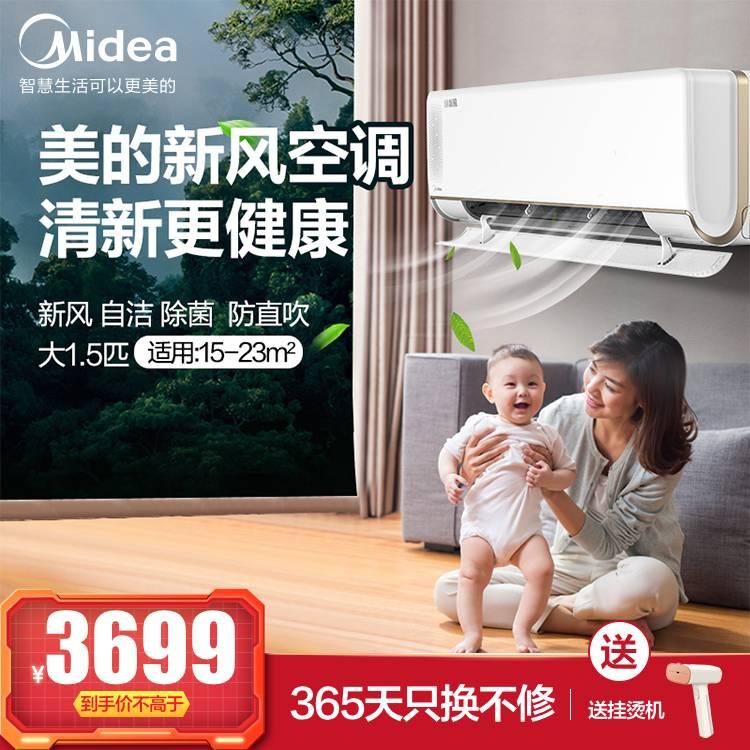【一年只换不修】美的焕新风空调1.5匹挂机一级变频冷暖智能壁挂式KFR-35GW/N8MKA1