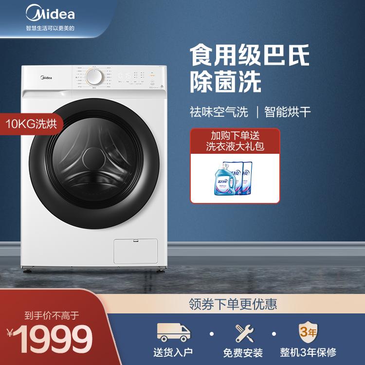【热销TOP】10KG洗烘一体金沙娱乐 全自动  BLDC金沙游戏 祛味空气洗 MD100V11D