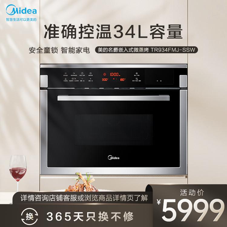 嵌入式电烤箱微波炉 准确控温34L容量 安全童锁 智能家电 TR934FMJ-SSW