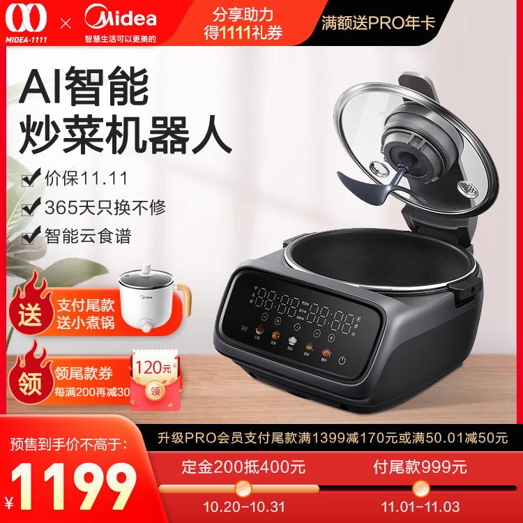 【预售得好礼】炒菜机器人 IH大火力3种模式 AI智能烹饪算法 食材识别智能WIFI PY18-X2