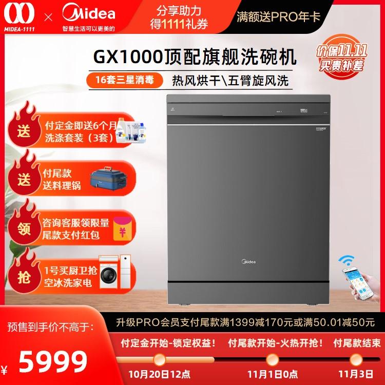 【双11必买爆款】智能家电 洗碗机 13套 五臂旋风洗 光触媒热风烘干 双变频电机 GX1000