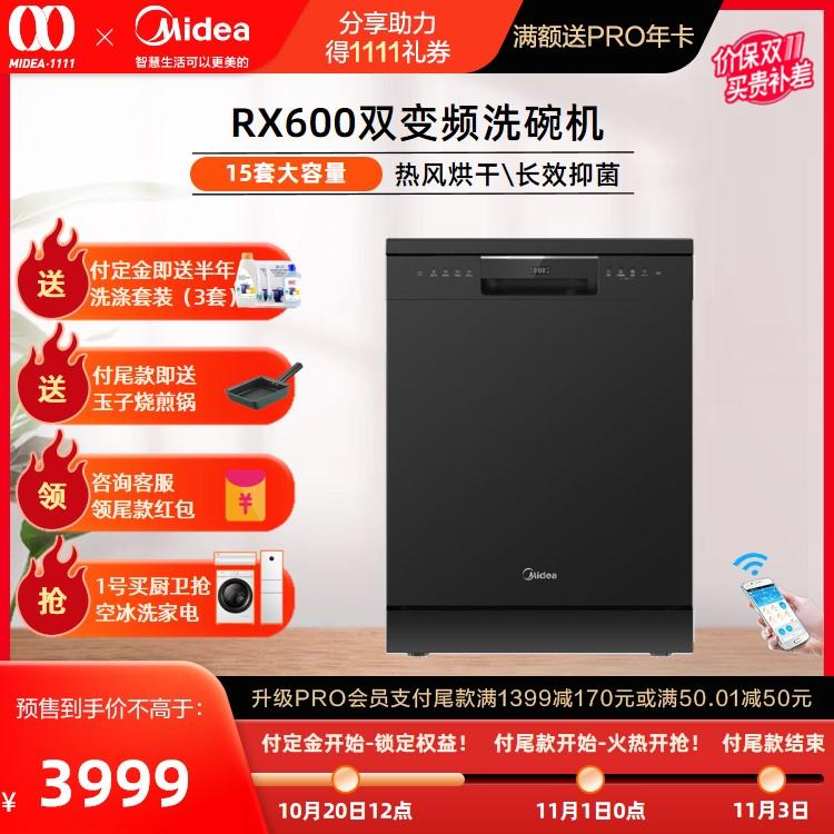 【双11必入爆款】RX600洗碗机 13/15套 双金沙游戏洗烘 热风烘干除菌 WQP12-W5601