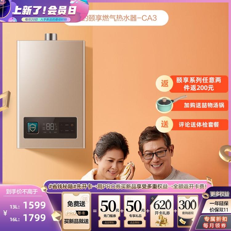 【1020会员新品】颐享系列 燃气热水器 16升水气双调 CO安防 健康安全净浴 CA3