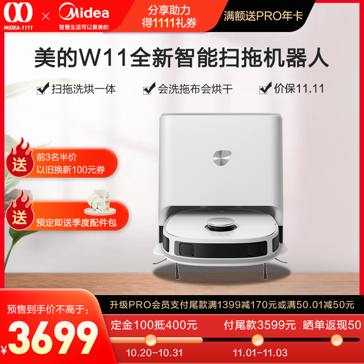 【预售抢半价】美的W11全新定义智能扫拖机器人 扫拖洗烘一体 会洗拖布会烘干 ToF雷达避障