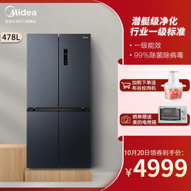【19分钟急速净味】478L十字智能家电净味冰箱 风冷无霜 一级能效BCD-478WSPZM(E)