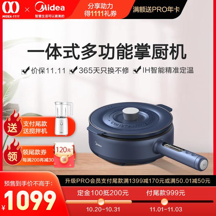 【预售得好礼】电磁炉 IH智能定温 一体化操控 不沾珐琅锅 掌厨机MC-CL22Q9-401