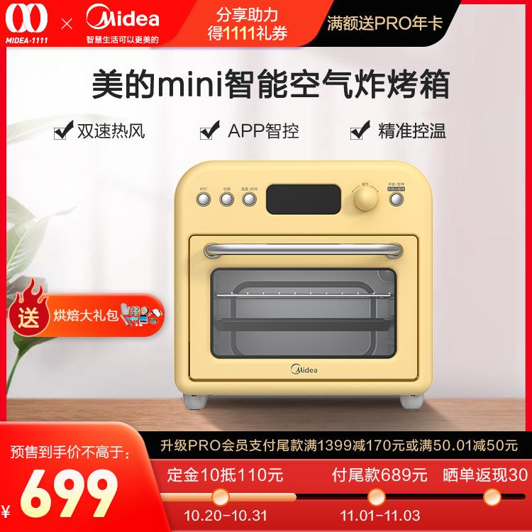 【会员新品】美的mini智能空气炸烤箱 15L家用专业烘焙 PT1520W 日光黄