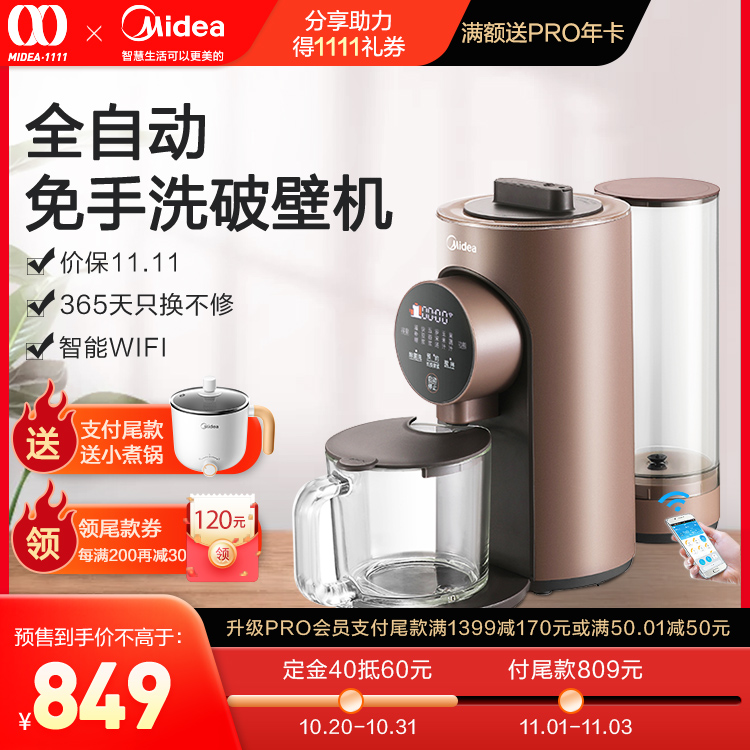 【预售得好礼】750ml全自动免手洗破壁机 德国5叶刀头 智能wifiMJ -PB80X3-100