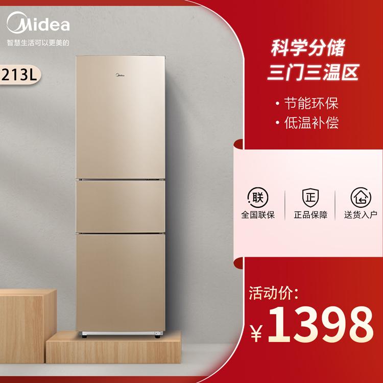 【租房宿舍优选】美的213L 三门冰箱 时尚外观 节能低噪 三门三温  BCD-213TM(E)
