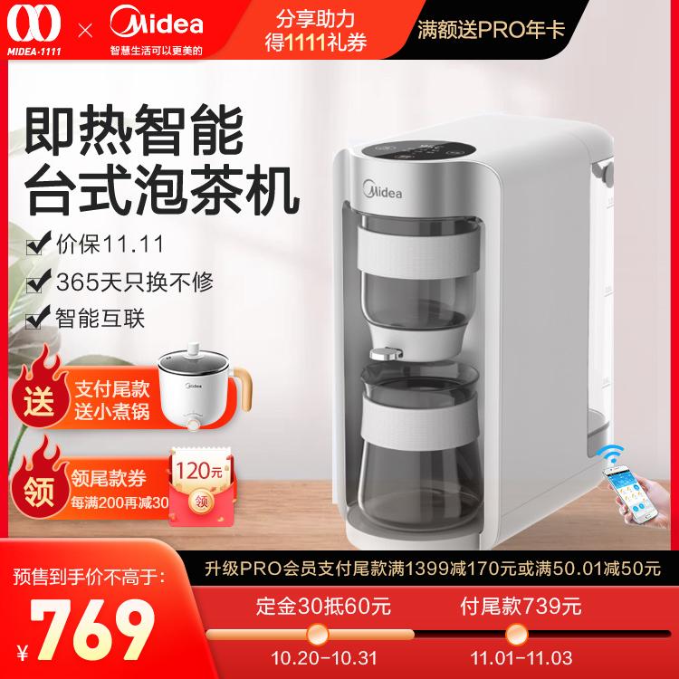【预售得好礼】澳门金沙官网智能即热泡茶机 即热台式电水壶 MK-ZC12 极地白